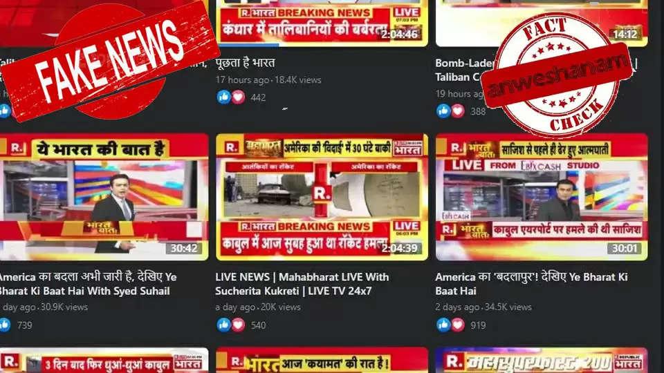 fake news republic