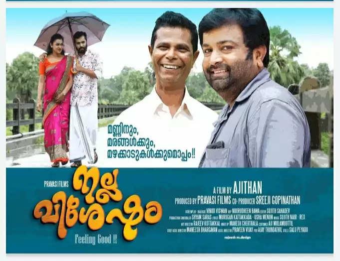 nalla vishesham malayalam movie