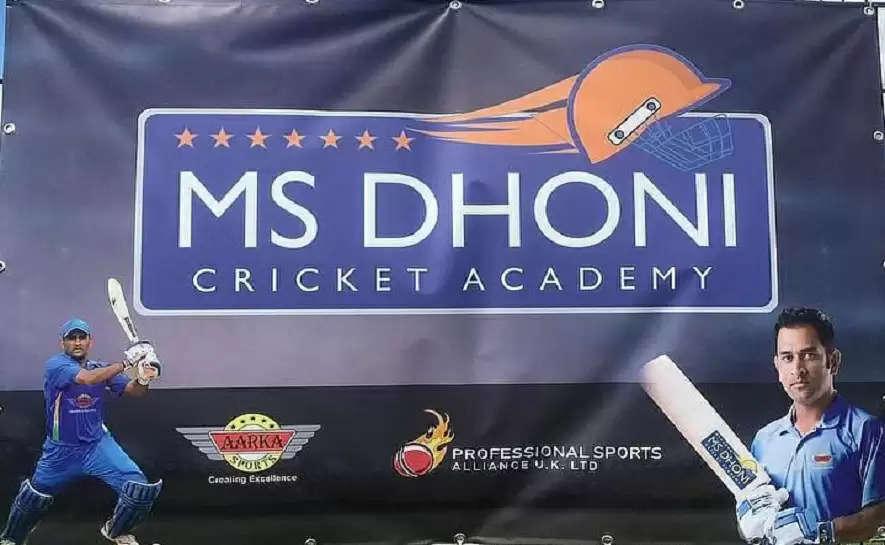 ms dhoni cricket accadamy in bangalore