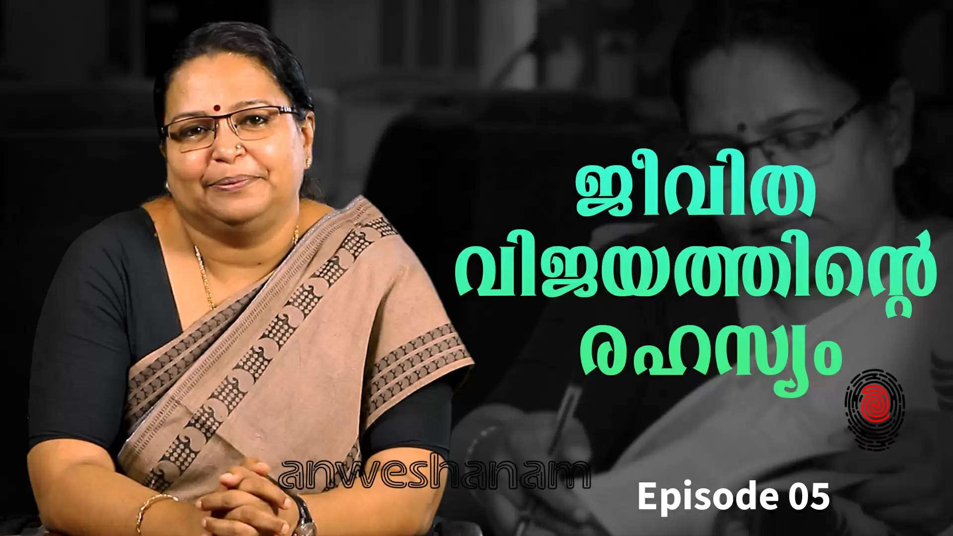 epi 5 jeevitha vijayam